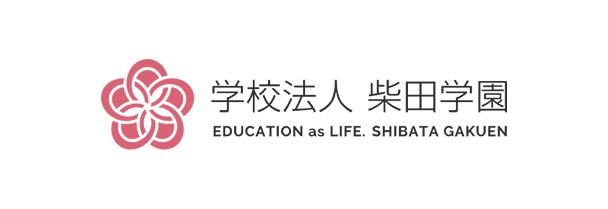 学校法人 柴田学園