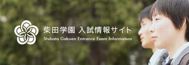 柴田学園 入試情報サイト