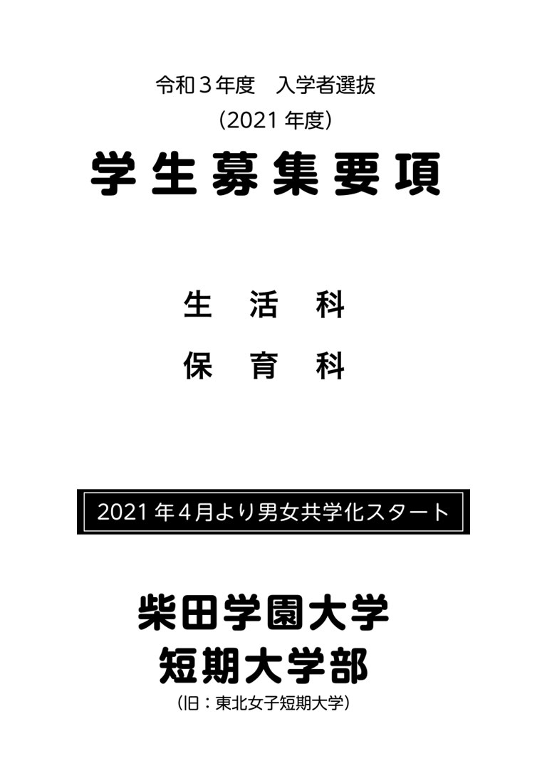 2021年度 柴田学園大学短期大学部募集要項