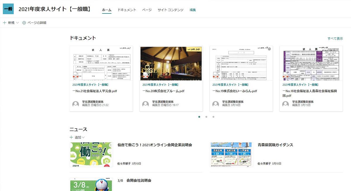 キャリア支援求人検索システム