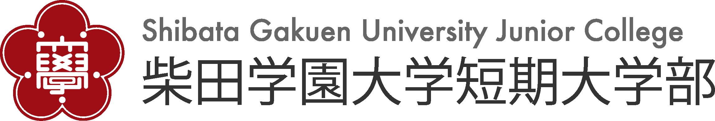 柴田学園大学短期大学部に改称