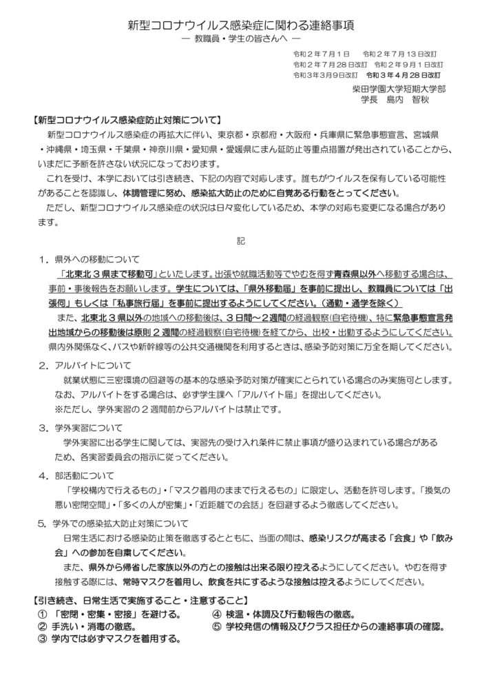 新型コロナウイルス感染症に関わる連絡事項2021.4.28~【改訂】