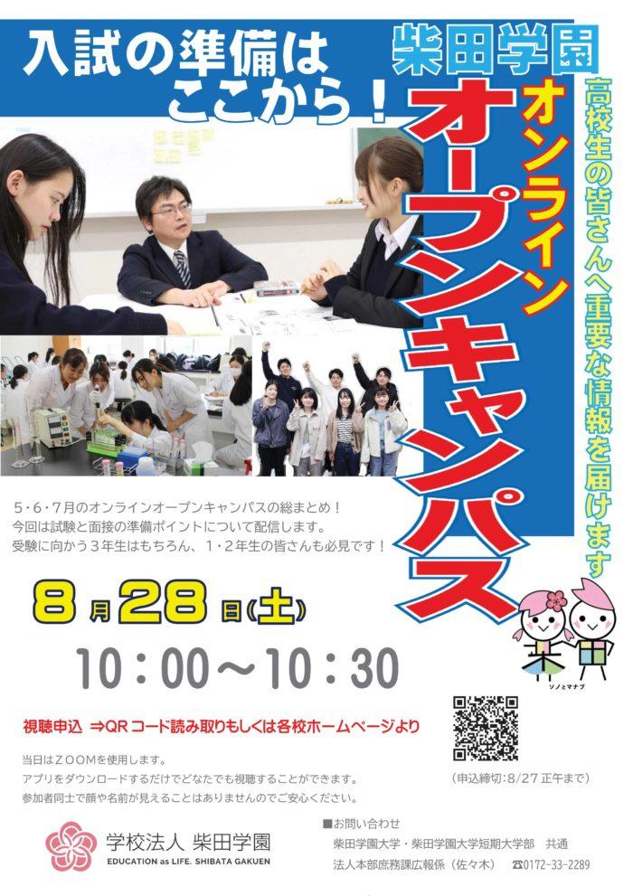 柴田学園大学オンラインオープンキャンパス